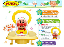 Load image into Gallery viewer, Australia Anpanman Toy Cute Japan Potty Toilet Training
