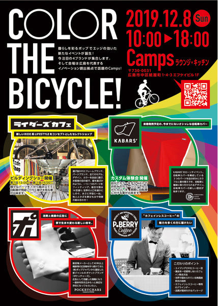 "イベント""COLOR the bicycle"""