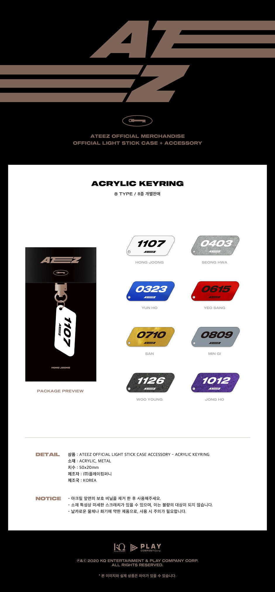 ATEEZ - Official Lightstick Case Accessory - Acrylic Keyring