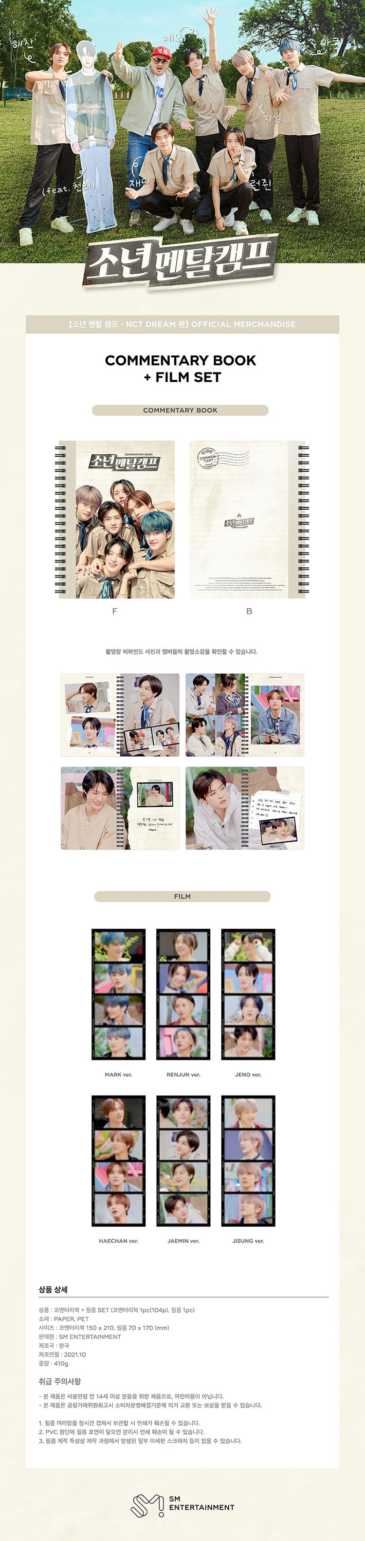 NCT DREAM - Commentary Book and Film Set