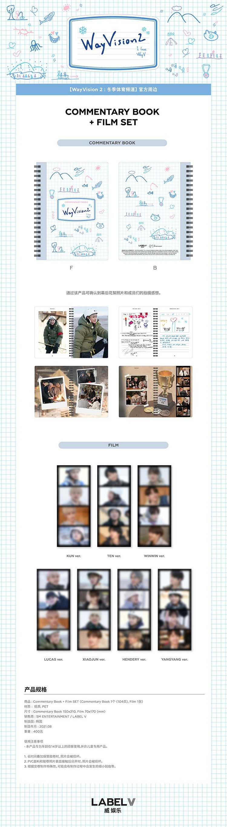 WAYV - Commentary Book and Film Set [Wayvision 2 Goods]