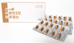 NIPPI Undenatured Collagen Type II (UC-II) 非變性II型膠原蛋白