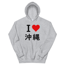 Load image into Gallery viewer, I Love Okinawa | Premium Hoodie