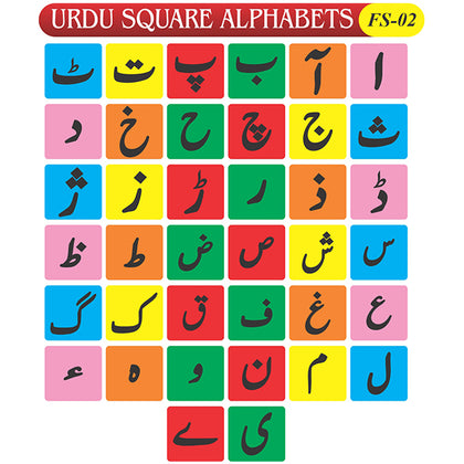 Urdu Square Alphabets Fs- 02