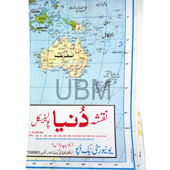 Map Paper World Urdu