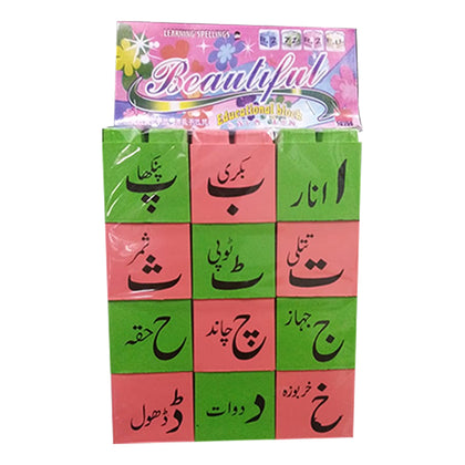 Educational Blocks Large Alphabet Urdu