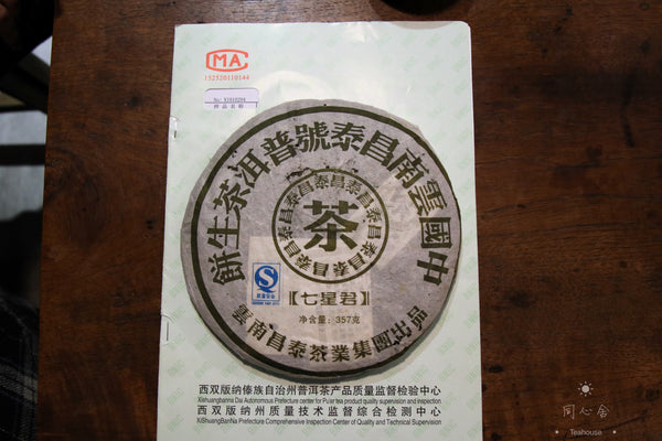 2006Chang Tai Puer Sheng tea