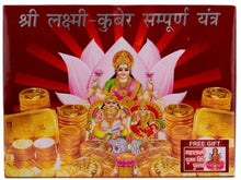 Load image into Gallery viewer, Special lakshmi kuber yantra
