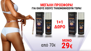 1 Slim In The Sun 1+1 Δωρο !