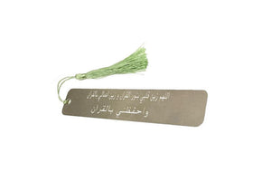 Personalised Engraved Metal Bookmark with Arabic Text and Choice of Coloured Tassel