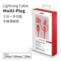 Lighting-Cable Multi-Plug三合一多用傳輸 - 黃