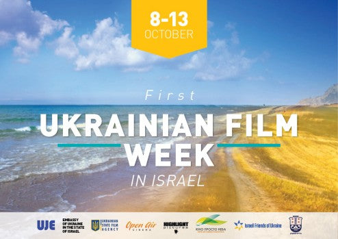 Ukrainian Film Week in Israel