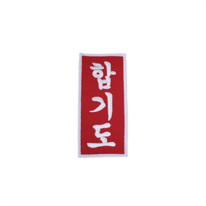 Hapkido In Korean Patch (Red)