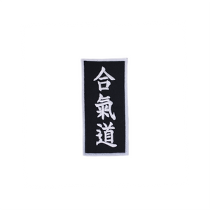 Hapkido In Chinese Patch (Black)