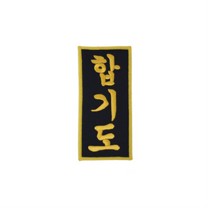 Hapkido In Korean Patch (Black)