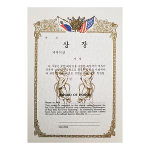"Certificate ""Free Sparring"" With Flag Logo"