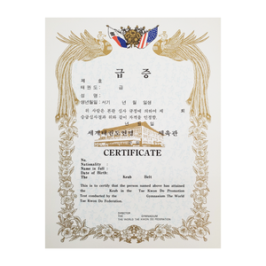 "Certificate ""Keub"" With Flag Logo"