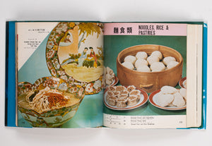 Pei Mei's Chinese Cookbook Vol. 2