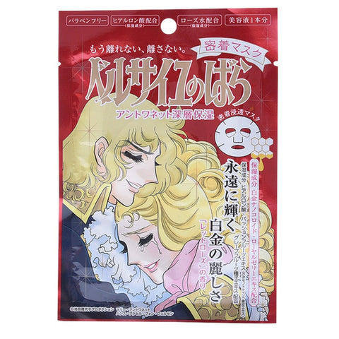 The rose of Versailles Oscar & Rosalie-la-Moliere 凡尔赛面膜 1片 红色