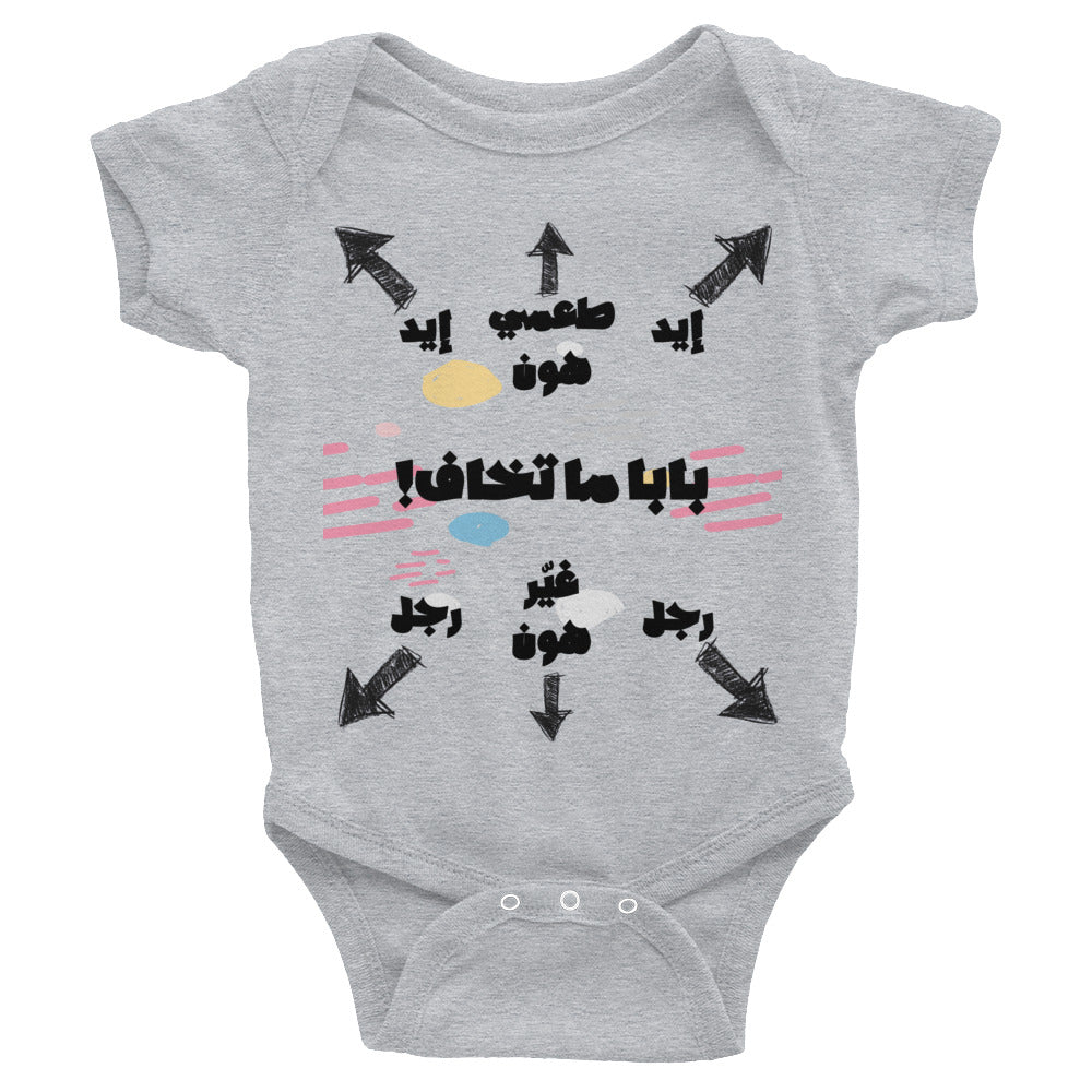 Instructions to Dad - Baby's Onesie