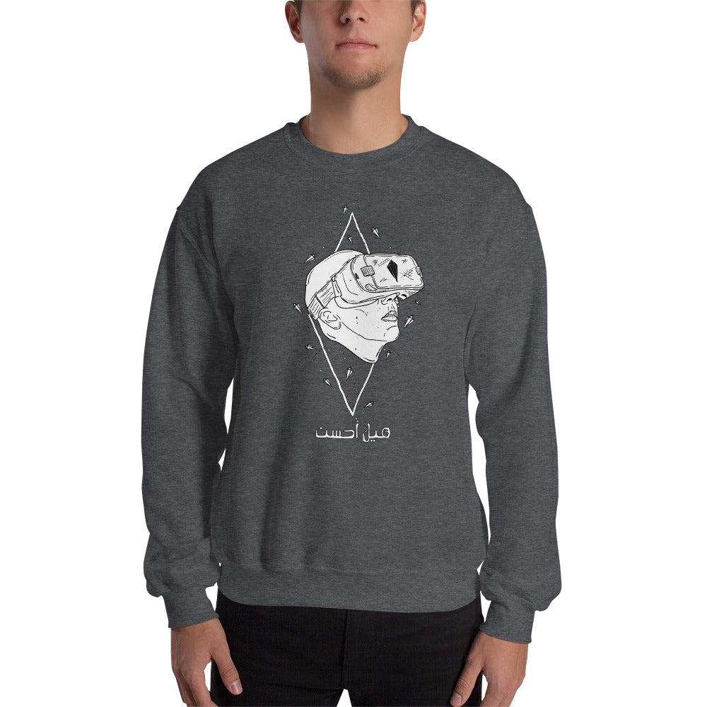 This Is Better - Men's Sweatshirt