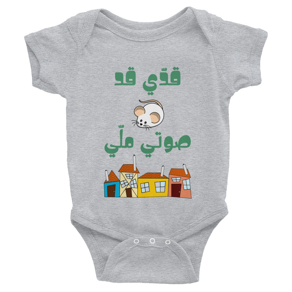 Small But Loud Baby - Baby's Onesie