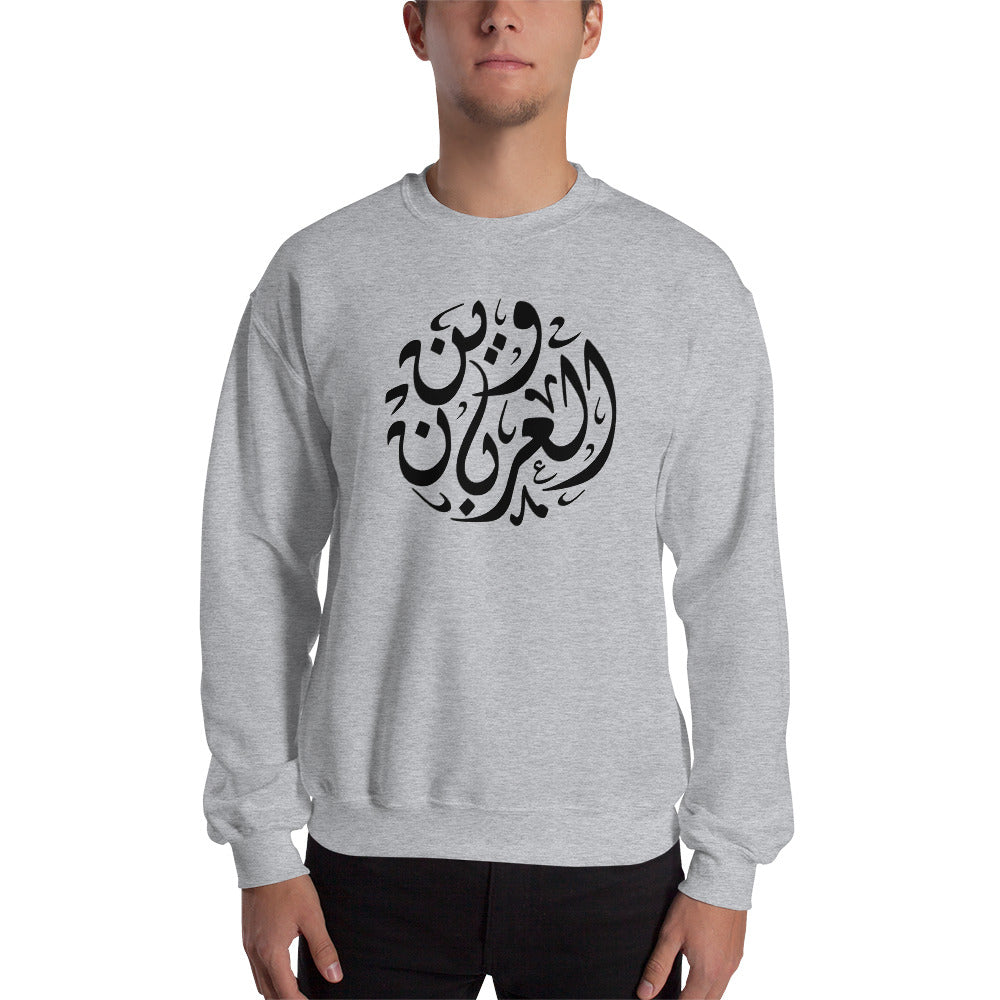 Where Are The Arabs - Men's Sweatshirt