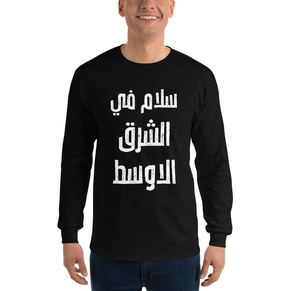 Peace in the Middle East - Men's Long Sleeve Shirt