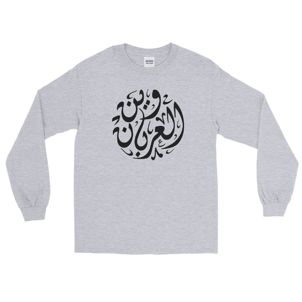 Where Are The Arabs - Men's Long Sleeve Shirt