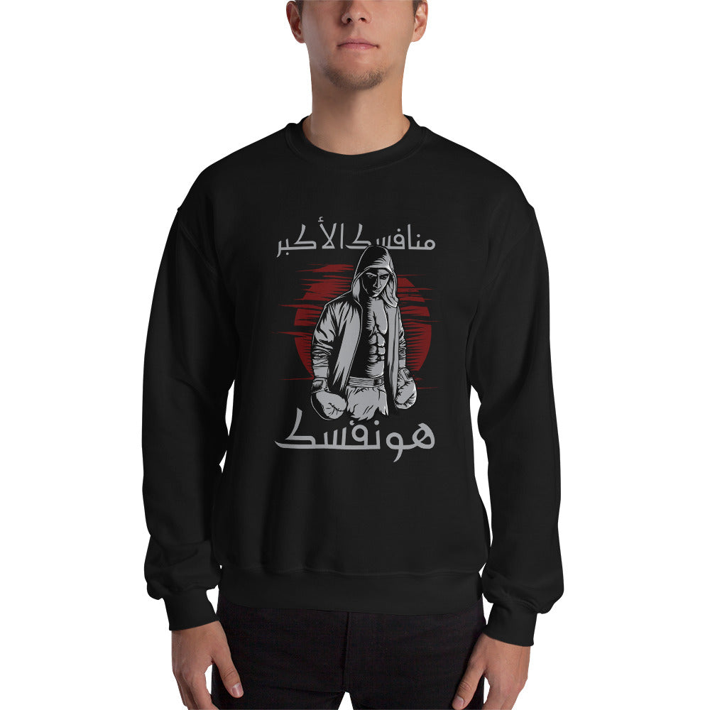 Your Biggest Competitor - Men's Sweatshirt