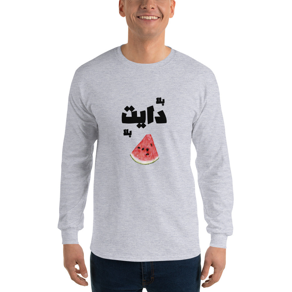 No Diet No Watermelon - Men's Long Sleeve Shirt