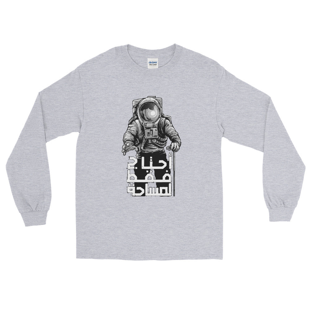 Need More Space - Men's Long Sleeve Shirt