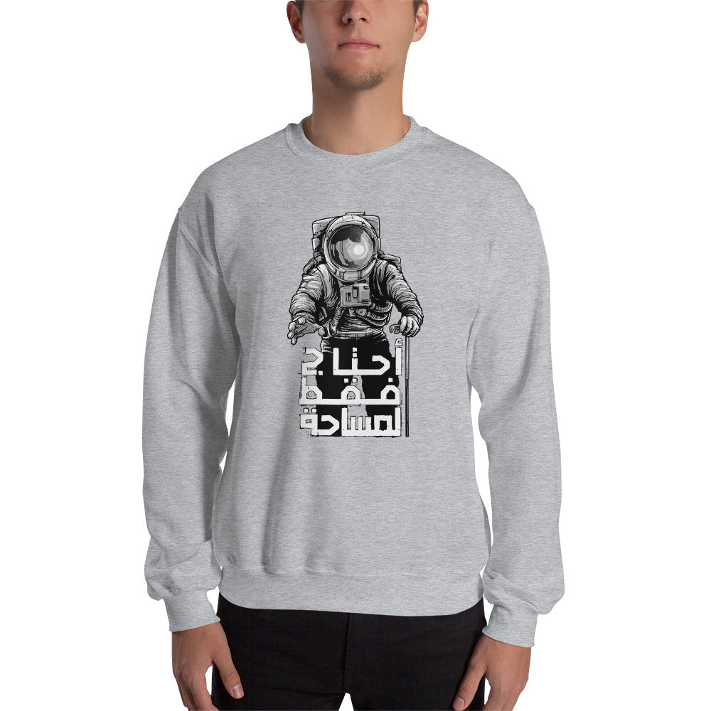 Need More Space - Men's Sweatshirt
