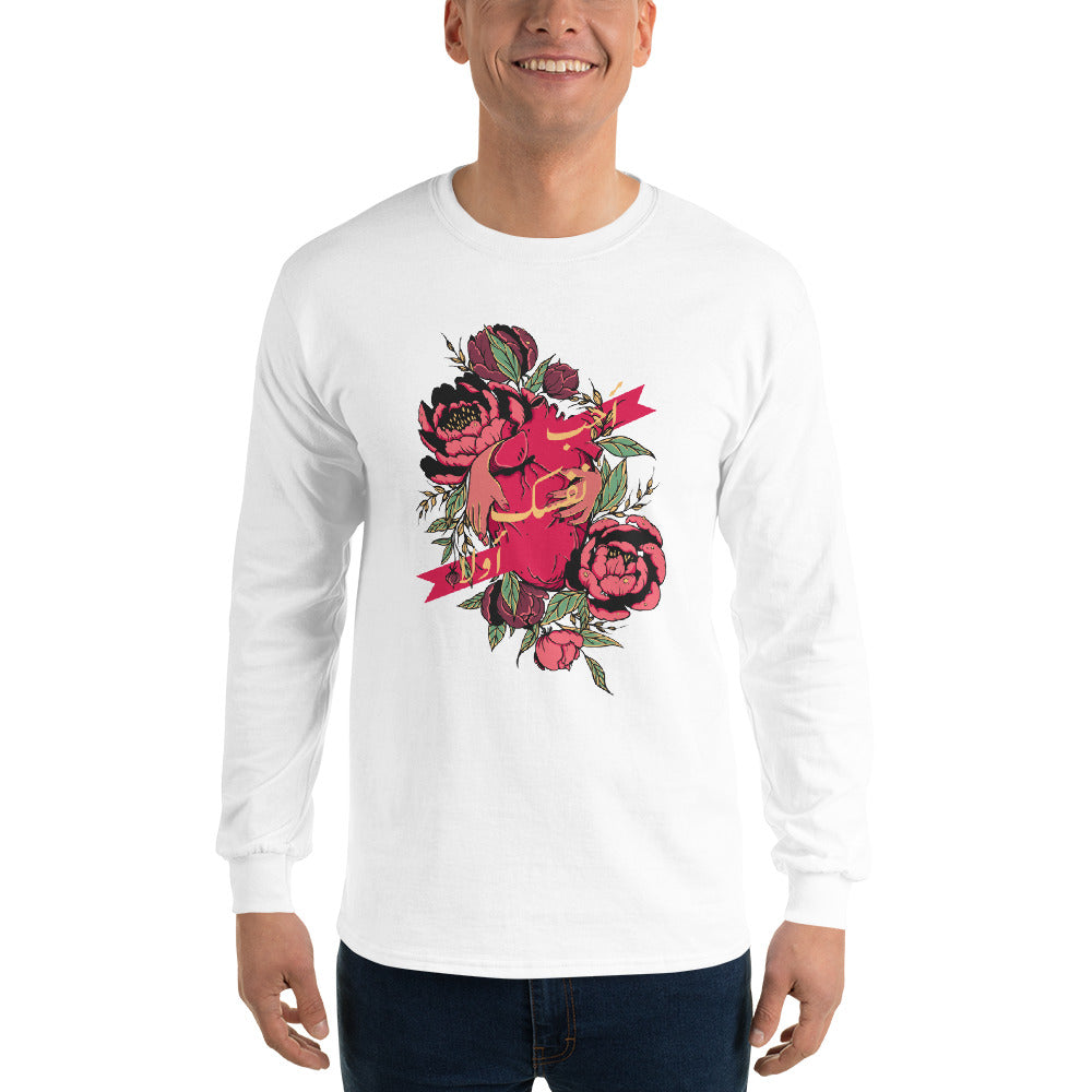 Love Yourself First - Men's Long Sleeve Shirt
