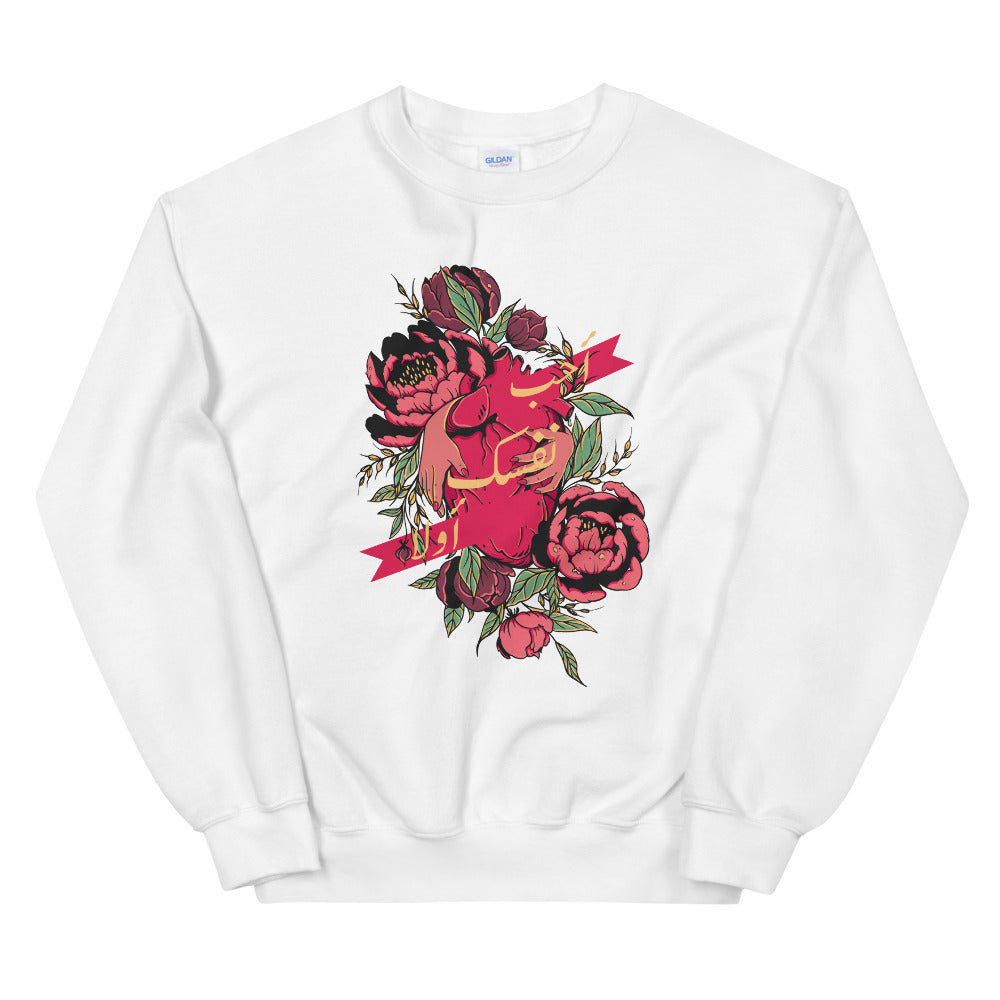 Love Yourself First - Women's Sweatshirt