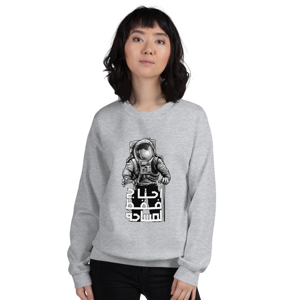 Need More Space - Women's Sweatshirt