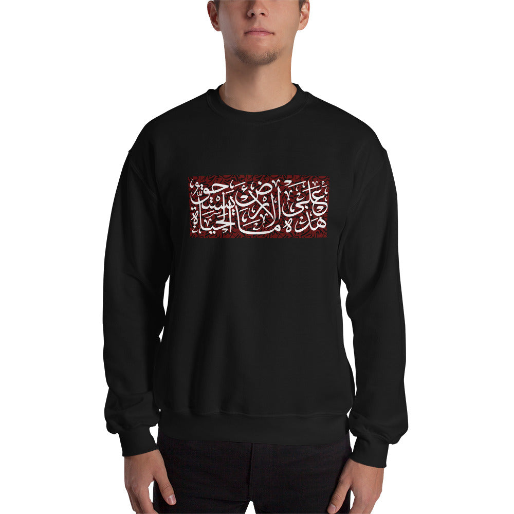 On This Earth What Life Matters - Men's Sweatshirt