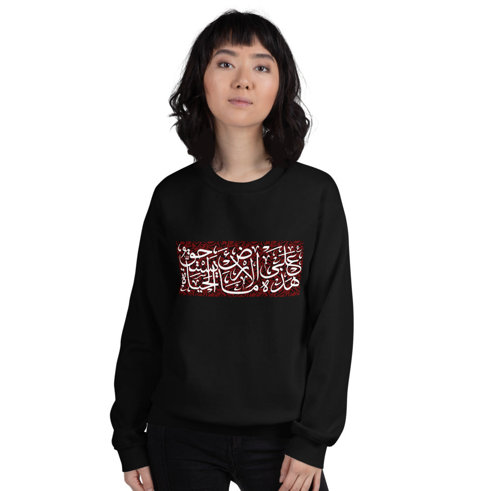 On This Earth What Life Matters - Women's Sweatshirt