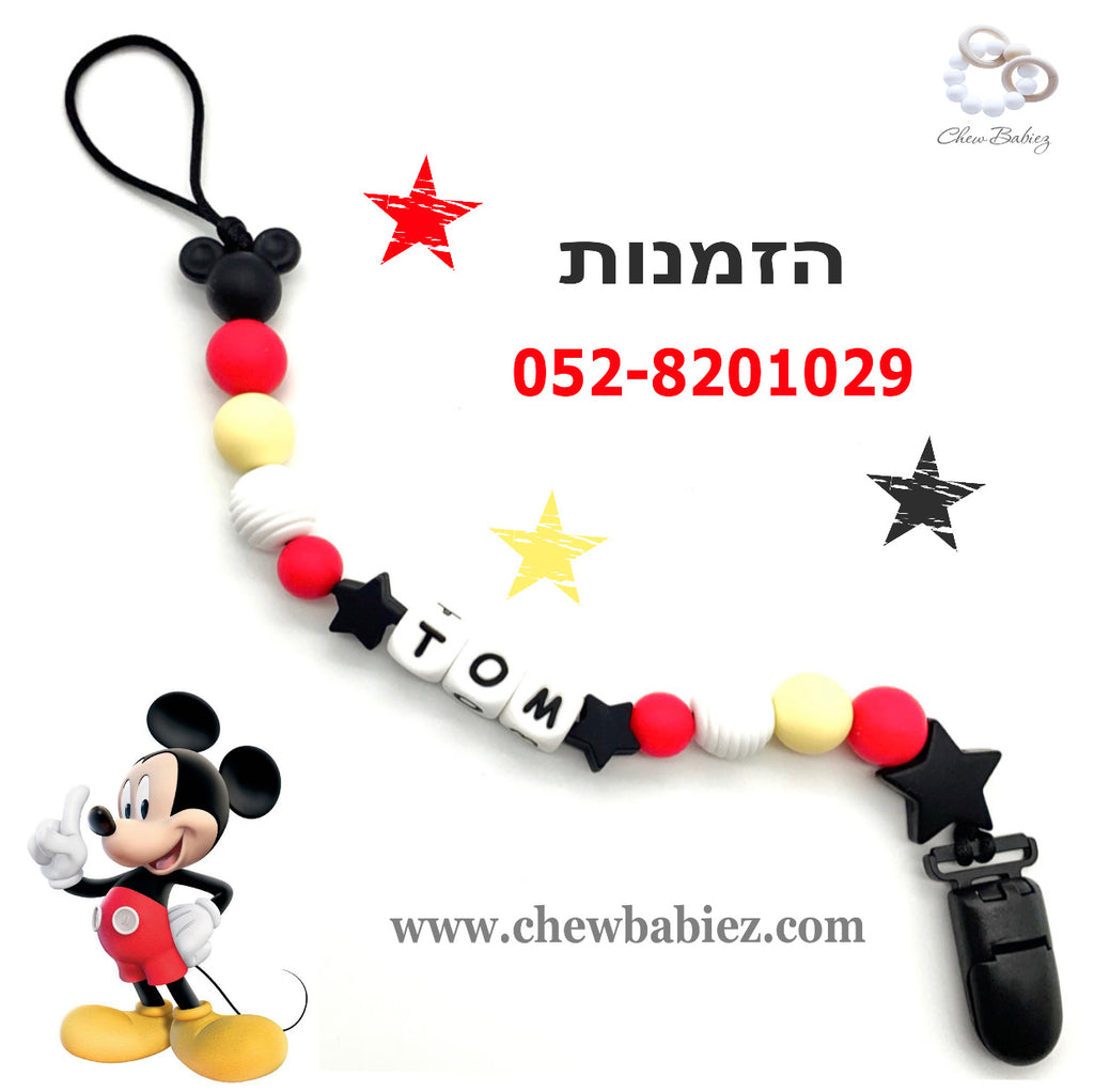 My Mickey Mouse Pacifier Clip