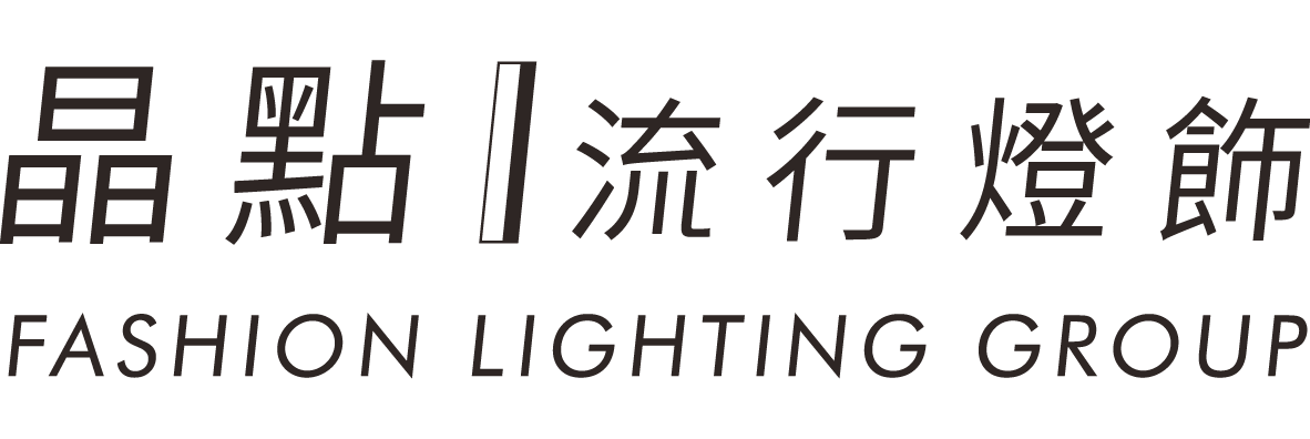 晶點流行燈飾 Fashion Lighting Group
