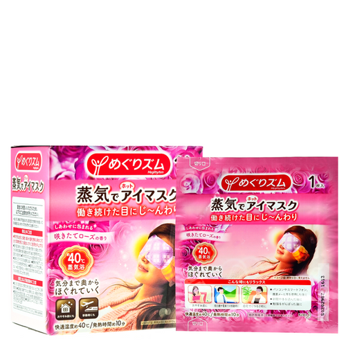 Kao MegRhythm Steam Eye Mask - Fresh Rose (Each) 5g *** <br> 花王美舒律蒸汽眼罩 - 玫瑰香型