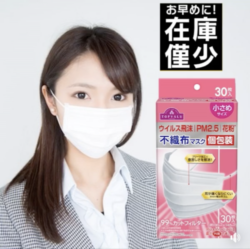 Topvalu Japanese Face Masks 90x145mm (7pcs) (Women)