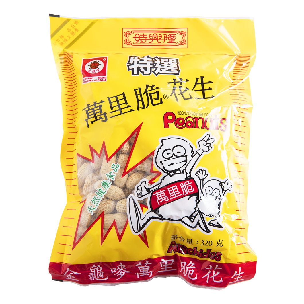Sze Hing Loong Ladybird Roasted & Salted Peanut 320g <br> 時興隆特選萬里脆花生