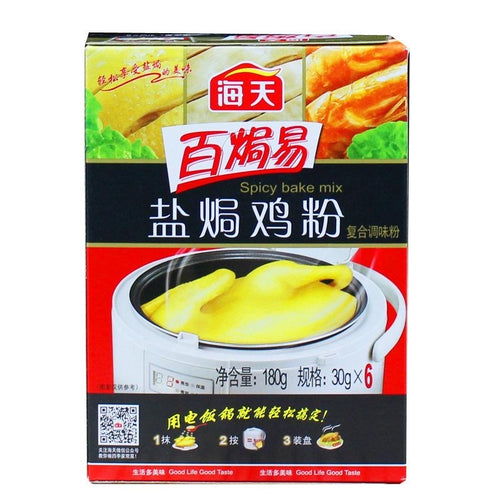 HD Salt Baked Seasoning Powder 180g <br> 海天百焗易鹽焗粉