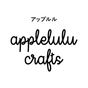 Applelulu Crafts アップルル