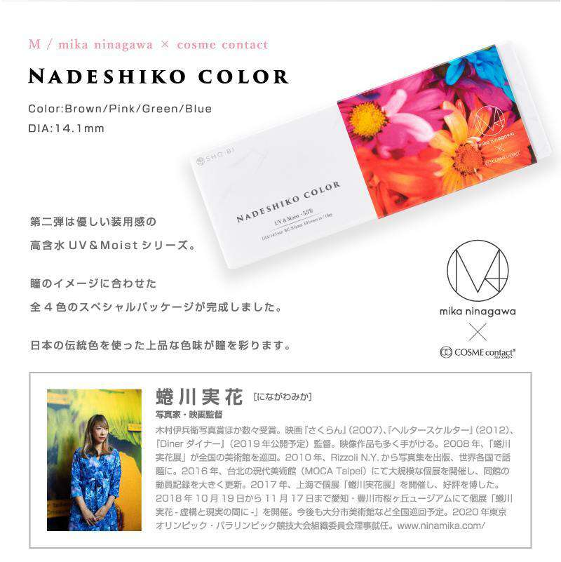 NADESHIKO COLOR 55 UV&Moist | 1day 10枚入<br>ナデシコブラウン - Push!Color GLOBAL