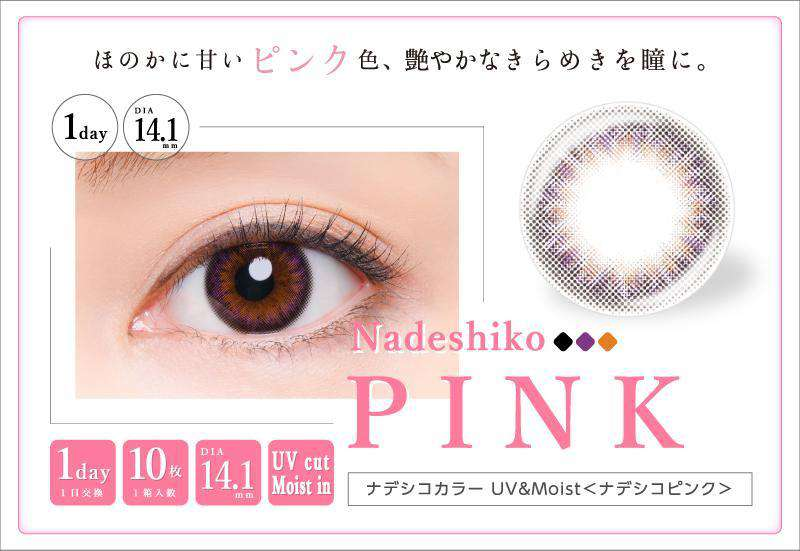 NADESHIKO COLOR 55 UV&Moist | 1day 10枚入<br>ナデシコピンク - Push!Color GLOBAL