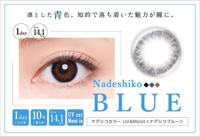 NADESHIKO COLOR 55 UV&Moist | 1day 10枚入<br>ナデシコブルー - Push!Color GLOBAL