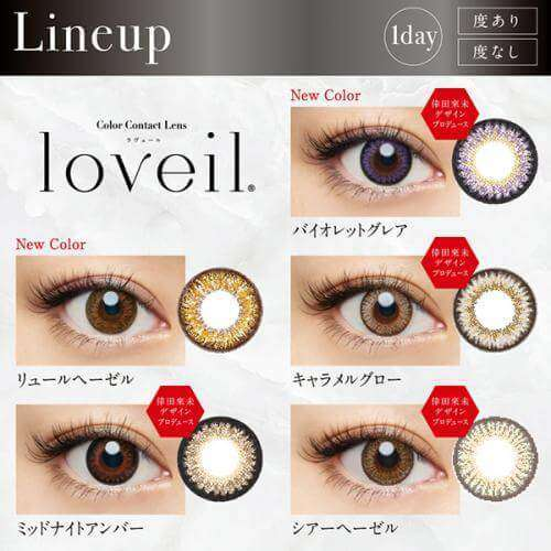 loveil 1day | 1day 10枚入/30枚入<br>シアーヘーゼル - Push!Color GLOBAL