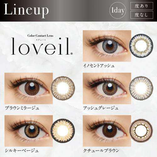 loveil 1day | 1day 10枚入/30枚入<br>アッシュグレージュ - Push!Color GLOBAL